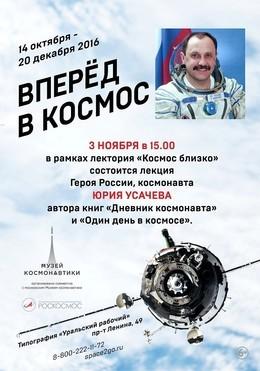 «Один день в космосе».  Лекция космонавта Юрия Усачева