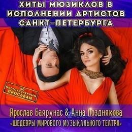 РОК-ХИТЫ в исполнении ведущих солистов театра «Рок-опера»