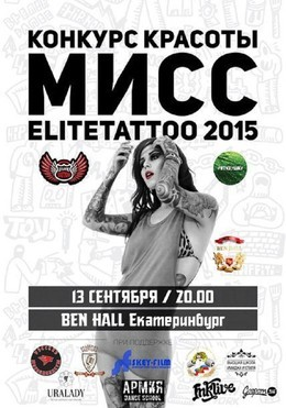 Мисс Elitetattoo 2015