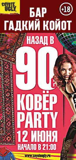 Вечеринка «Ковёр Party. Назад в 90-е»