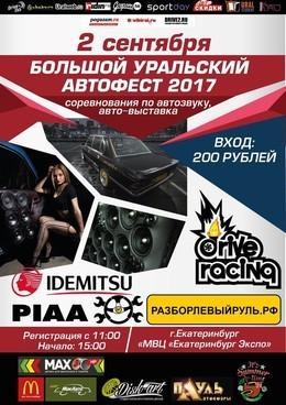 Большой Уральский Автофест сезона 2017