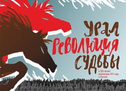 Урал. Революция. Судьбы