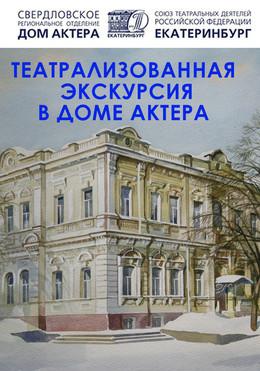 Театрализованная экскурсия в Доме актера