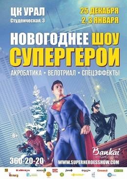 Паркур-представление Superheroes Show в Екатеринбурге