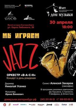Мы играем джаз