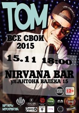 TOM «Все свои 2015»