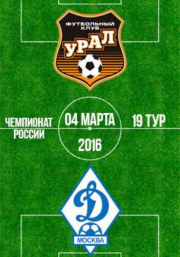Урал Динамо