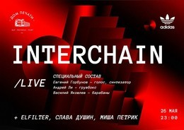 Теснота: INTERCHAIN