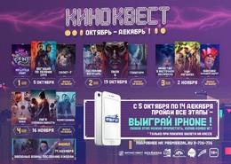 Кино Квест с розыгрышем iPhone!