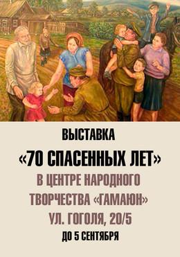 70 спасенных лет