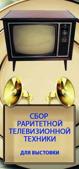 В Екатеринбурге стартовал сбор раритетной телевизионной техники для новой выставки