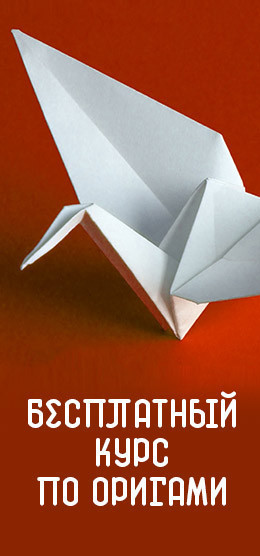 Курс по оригами
