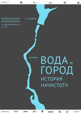 «Вода и Город. История начистоту»