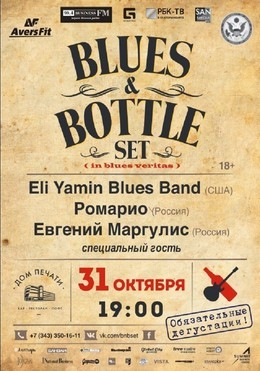 Blues&Bottle