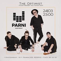 Вечеринки Parni 24 марта, сб