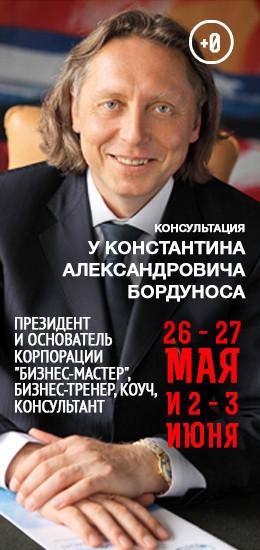Консультация у Константина Александровича Бордуноса