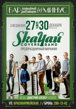 SkaЧай Covers band