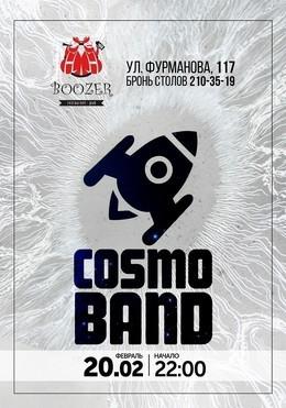 """Живой концерт с группой  """" COSMOBAND """""""
