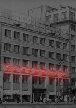 Как архитекторы Екатеринбург в Свердловск превращали