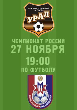 Урал - Мордовия