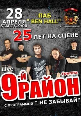 """Легендарная рок-группа """"9 район"""" с программой"""" Не забывай"""""""