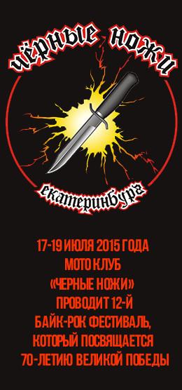 XII байк-рок фестиваль мото клуба Черные ножи