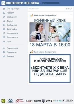 Кофейный клуб с Анной Кузнецовой и Марией Романовской