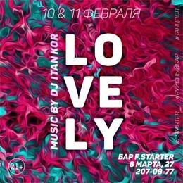 Вечеринка Lovely в F.Starter