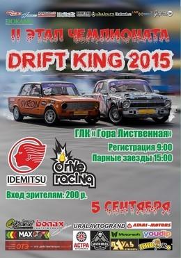 II этап чемпионата по дрифтингу, DRIFT KING 2015