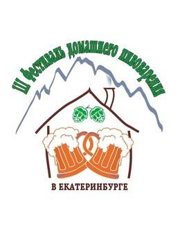 III фестиваль Домашнего Пивоварения