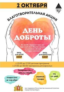 "День доброты в стейк-баре ""Кастанеда"""