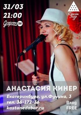 Анастасия Кинер в KastaNeDa