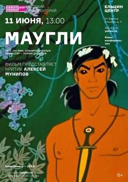 Показ мультфильма «Маугли»