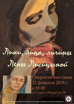 """Выставка """"Лики, лица, личины Лены Лисицыной"""""""