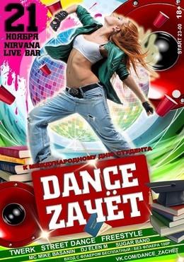 DANCE ZAЧЁТ!