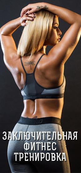 Открытые фитнес-тренировки