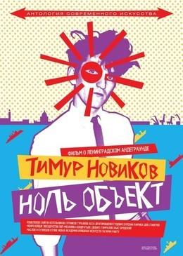 Открытый показ фильма «Тимур Новиков. Ноль Объект»