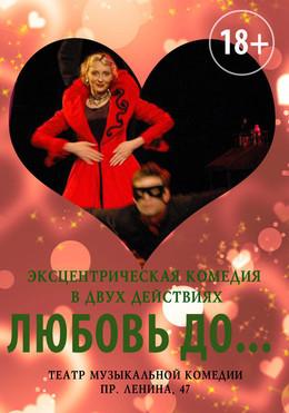 Любовь до…