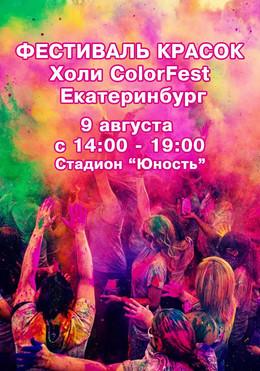 Фестиваль красок Холи-Фест