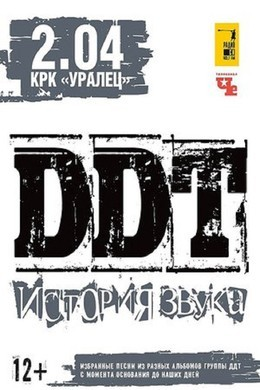 ДДТ (КРК «УРАЛЕЦ»)