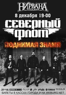 Концерт «Северного Флота»