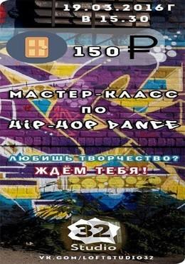 Мастер-класс по Hip-Hop Dance (Studio32)