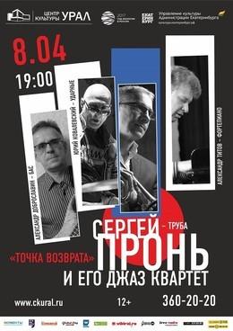 Сергей Пронь и его квартет «Точка возврата»