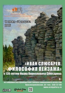 Иван Слюсарев. Философия пейзажа