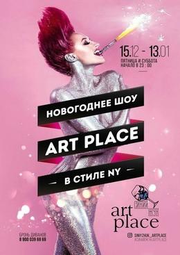 Вечеринки Art Place Синий жук представляет: Новый год в стиле NY C 15 декабря