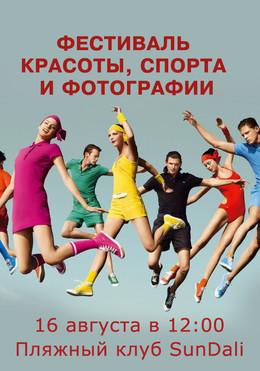 Фестиваль красоты, спорта и фотографии