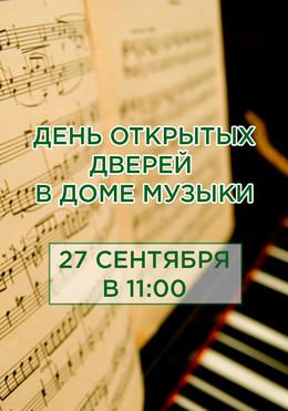 День открытых дверей в доме музыки
