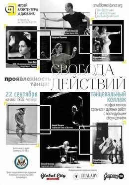 """Танцевальный коллаж """"Проявленность танца: Свобода действий"""""""