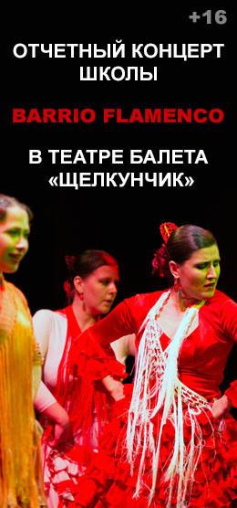 Отчетный концерт школы Barrio Flamenco