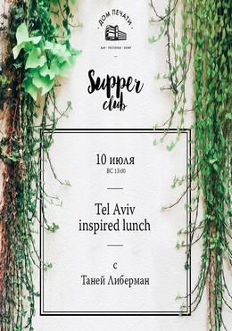 Supper Club с Таней Либерман